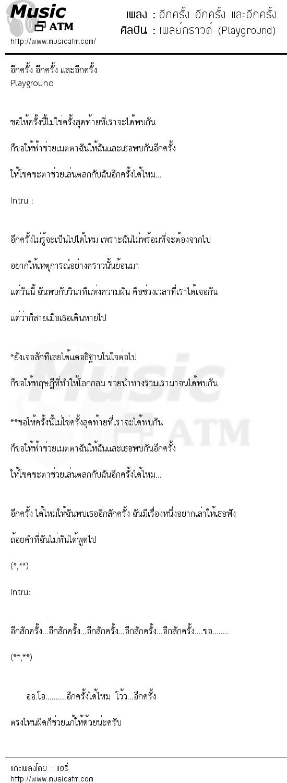 เนื้อเพลง อีกครั้ง อีกครั้ง และอีกครั้ง - เพลย์กราวด์ (Playground) | เพลงไทย