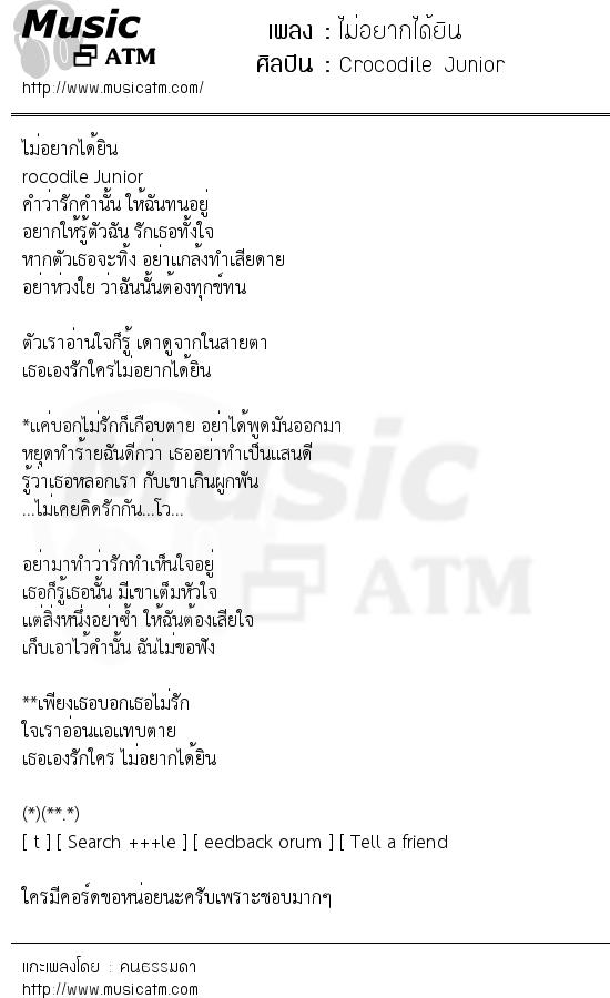 เนื้อเพลง ไม่อยากได้ยิน - Crocodile Junior | เพลงไทย