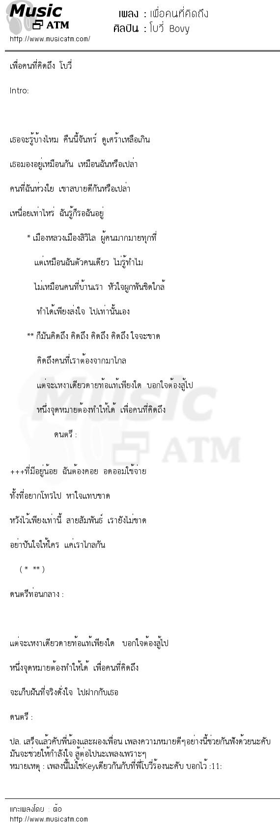 เนื้อเพลง เพื่อคนที่คิดถึง - โบวี่ Bovy | เพลงไทย