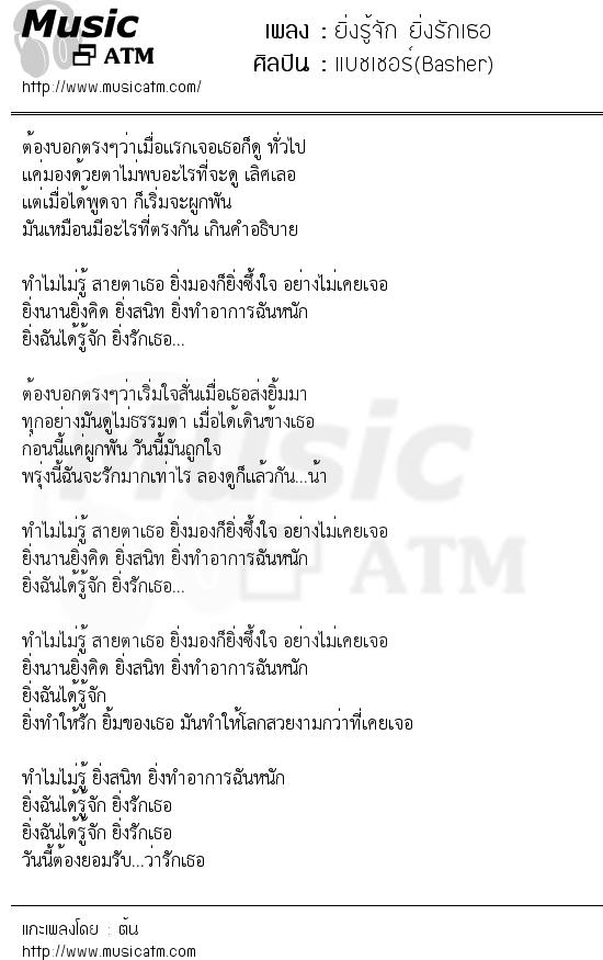 เนื้อเพลง ยิ่งรู้จัก ยิ่งรักเธอ - แบชเชอร์(Basher) | เพลงไทย