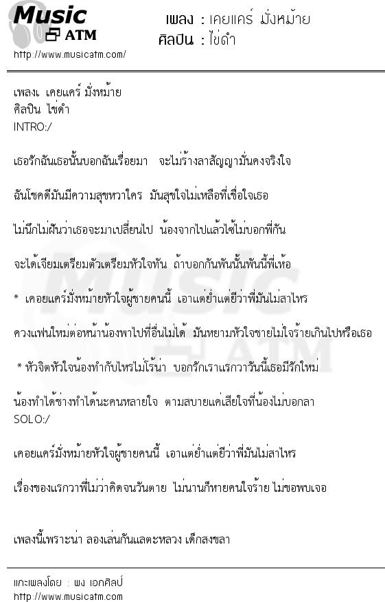 เนื้อเพลง เคยแคร์ มั่งหม้าย - ไข่ดำ | เพลงไทย