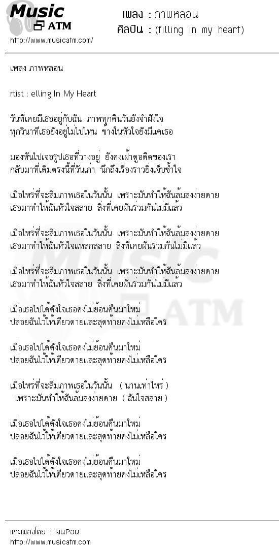 เนื้อเพลง ภาพหลอน - (filling in my heart) | เพลงไทย