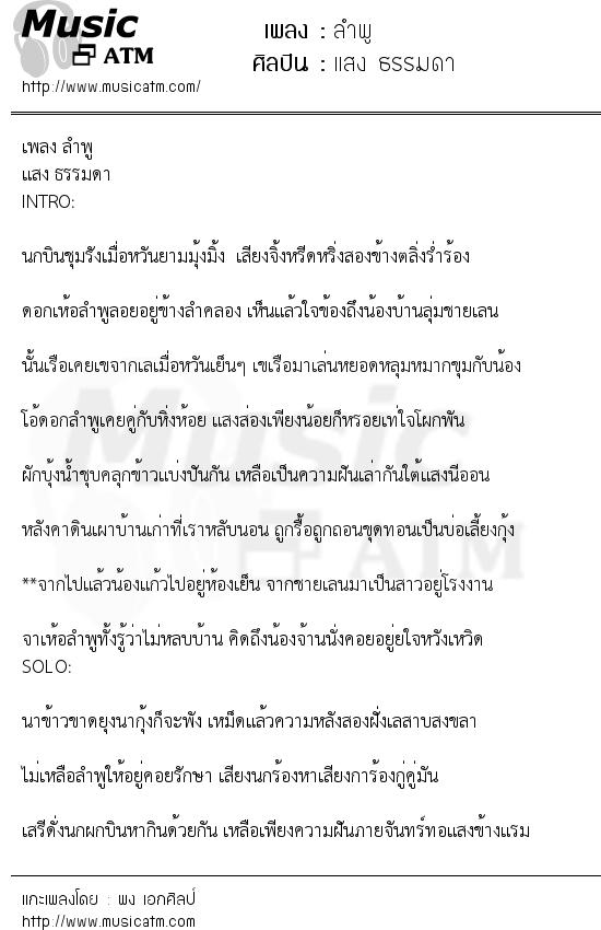 เนื้อเพลง ลำพู - แสง ธรรมดา | เพลงไทย