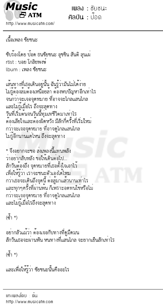เนื้อเพลง ชัยชนะ - ป๊อด | Popasia.net | เพลงไทย