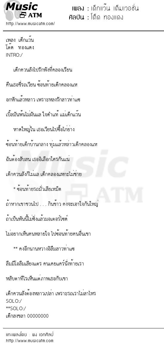 เนื้อเพลง เด็กแว๊น เต็มเวอชั่น - โต็ด ทองแดง   เพลงไทย