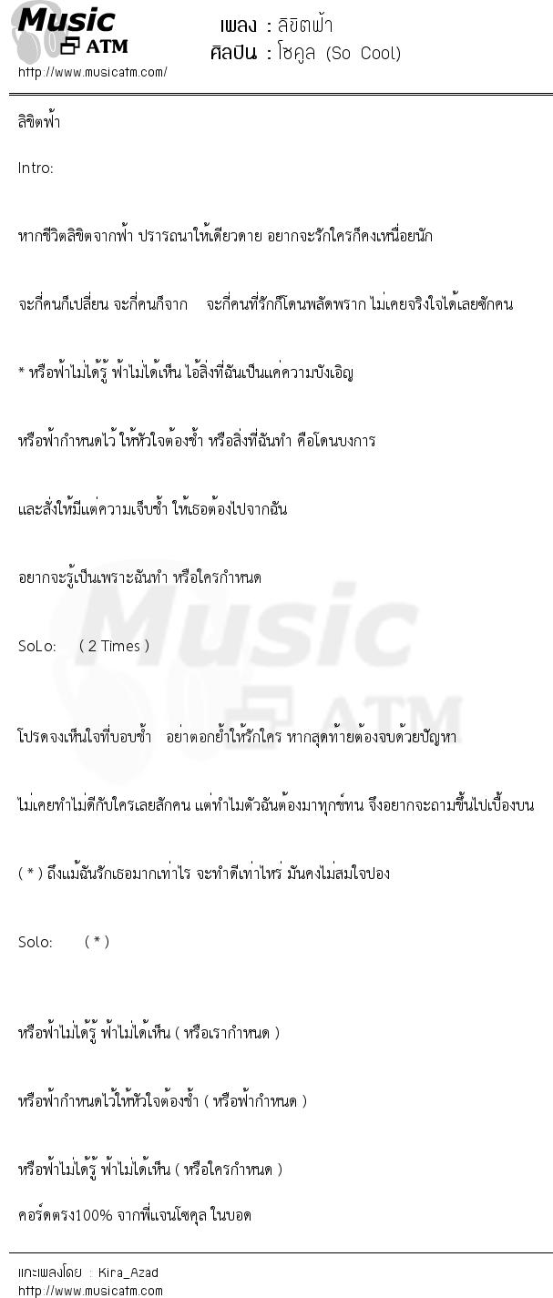 เนื้อเพลง ลิขิตฟ้า - โซคูล (So Cool) | เพลงไทย