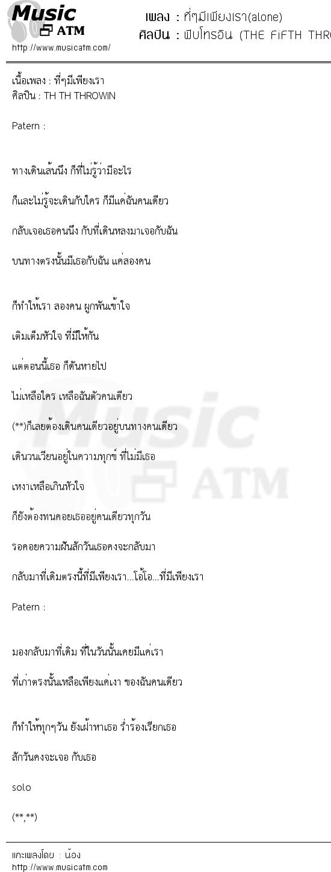เนื้อเพลง ที่ๆมีเพียงเรา(alone) - ฟิบโทรอิน (THE FiFTH THROWiN) | เพลงไทย