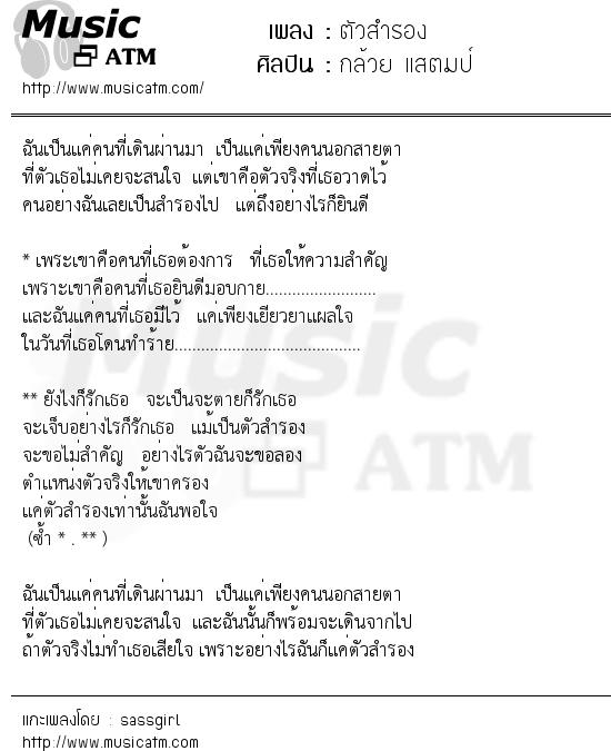 เนื้อเพลง ตัวสำรอง - กล้วย แสตมป์ | เพลงไทย
