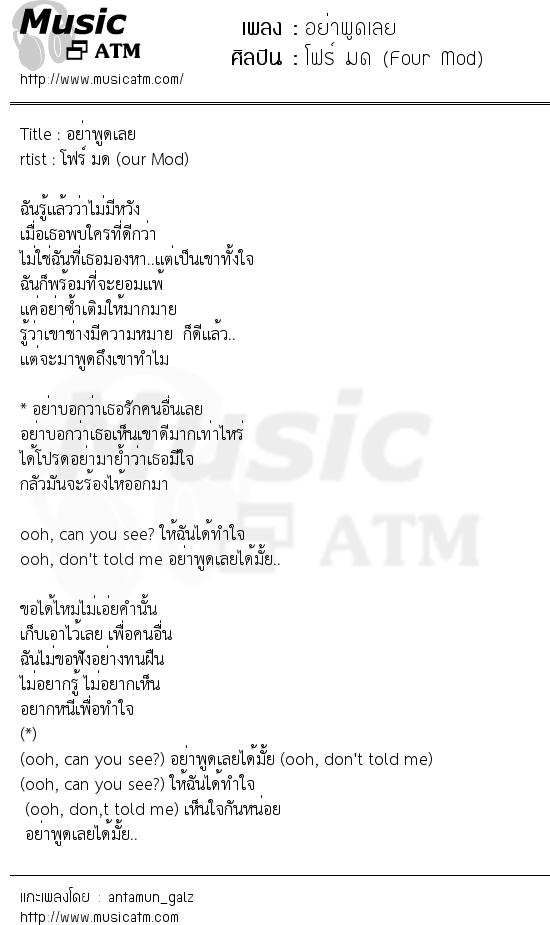 เนื้อเพลง อย่าพูดเลย - โฟร์ มด (Four Mod)   เพลงไทย
