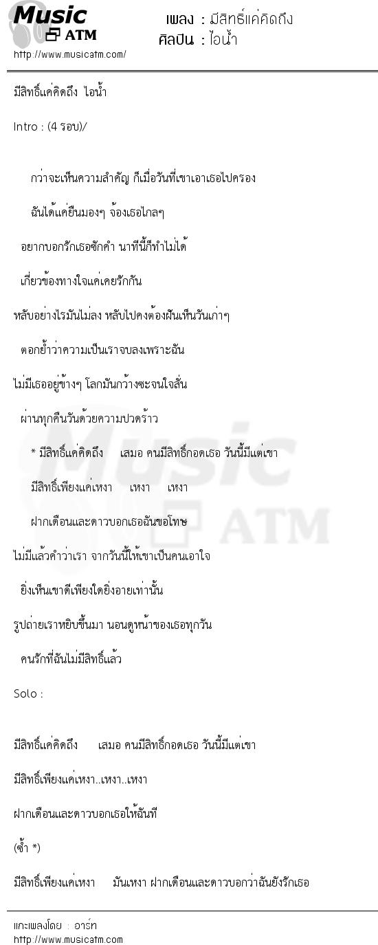 เนื้อเพลง มีสิทธิ์แค่คิดถึง - ไอน้ำ | Popasia.net | เพลงไทย