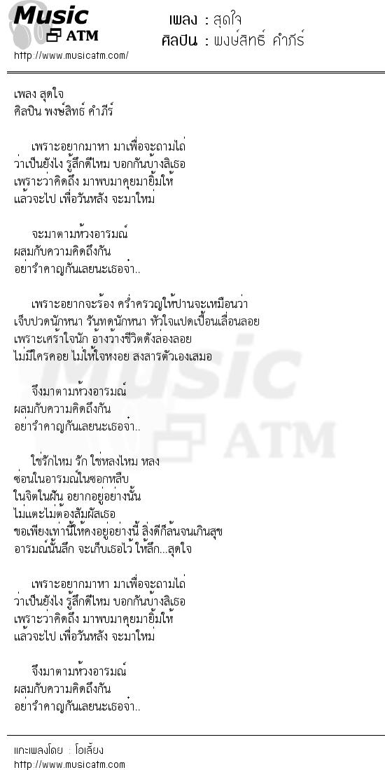 เนื้อเพลง สุดใจ - พงษ์สิทธิ์ คำภีร์   เพลงไทย
