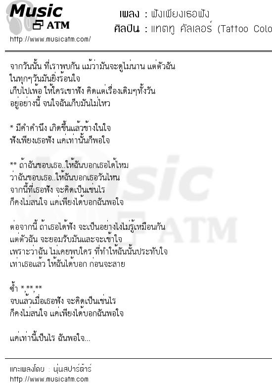 เนื้อเพลง ฟังเพียงเธอฟัง - แทตทู คัลเลอร์ (Tattoo Colour) | เพลงไทย