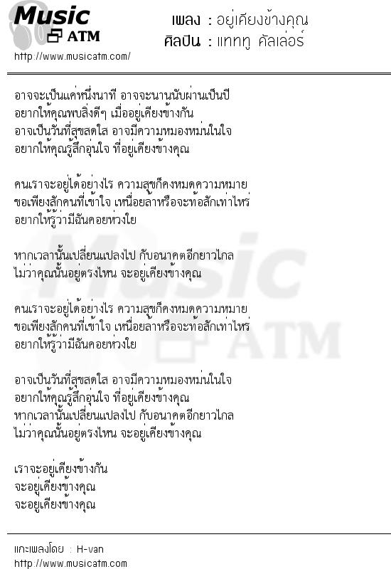 เนื้อเพลง อยู่เคียงข้างคุณ - แทททู คัลเล่อร์   เพลงไทย