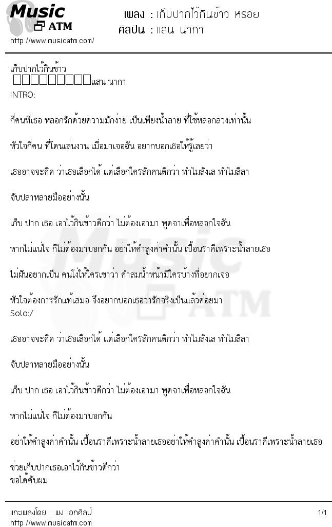 เนื้อเพลง เก็บปากไว้กินข้าว หรอย - แสน นากา | เพลงไทย