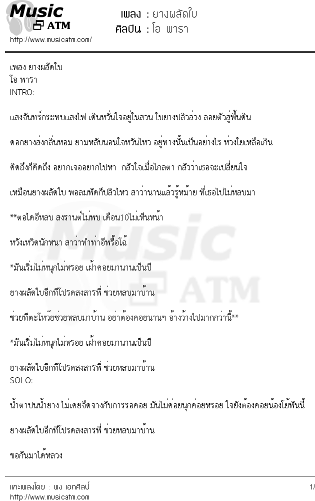 เนื้อเพลง ยางผลัดใบ - โอ พารา | เพลงไทย