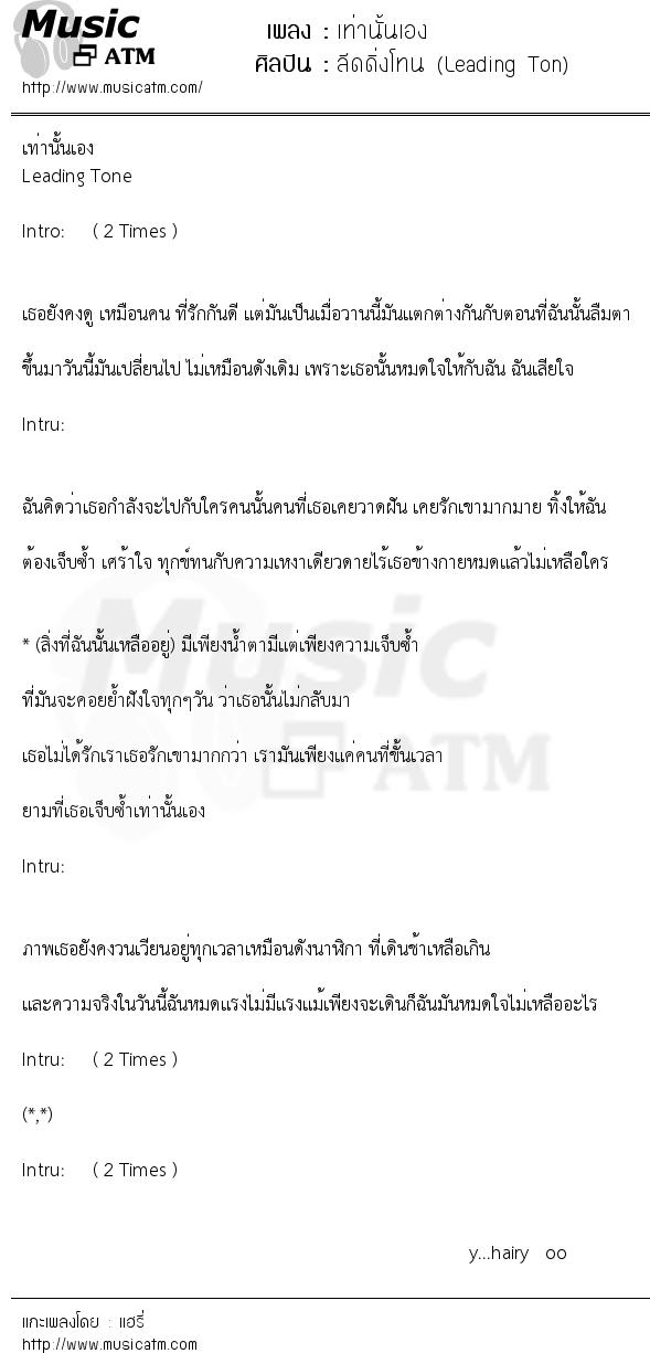 เนื้อเพลง เท่านั้นเอง - ลีดดิ่งโทน (Leading Ton) | เพลงไทย