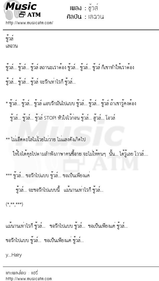 เนื้อเพลง ชู้วส์ - เสฉวน   Popasia.net   เพลงไทย