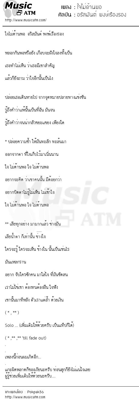 เนื้อเพลง ใจไม่ด้านพอ - อรัสมันต์ พงษ์เรืองรอง | เพลงไทย