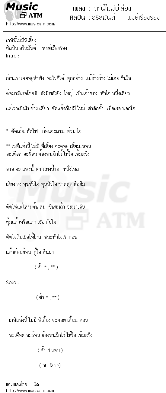 เนื้อเพลง เวทีนี้ไม่มีพี่เลี้ยง - อริสมันต์ พงษ์เรืองรอง   เพลงไทย