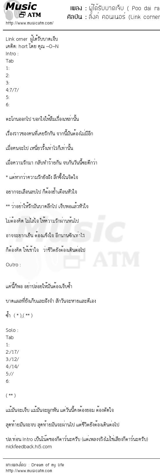 เนื้อเพลง ผู้ได้รับบาดเจ็บ ( Poo dai rab bat jeb ) - ลิ้งค์ คอนเนอร์ (Link corner) | เพลงไทย