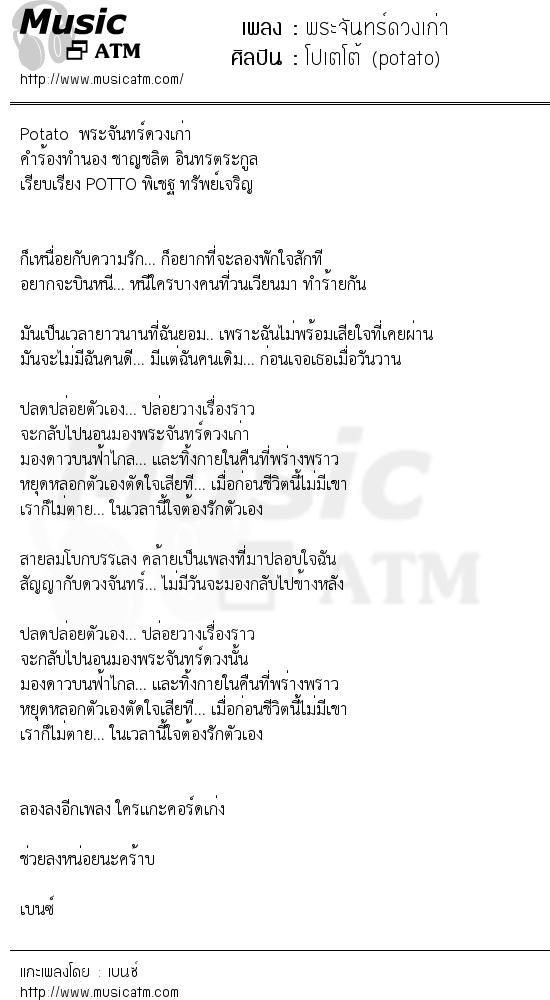 เนื้อเพลง พระจันทร์ดวงเก่า - โปเตโต้ (potato) | เพลงไทย