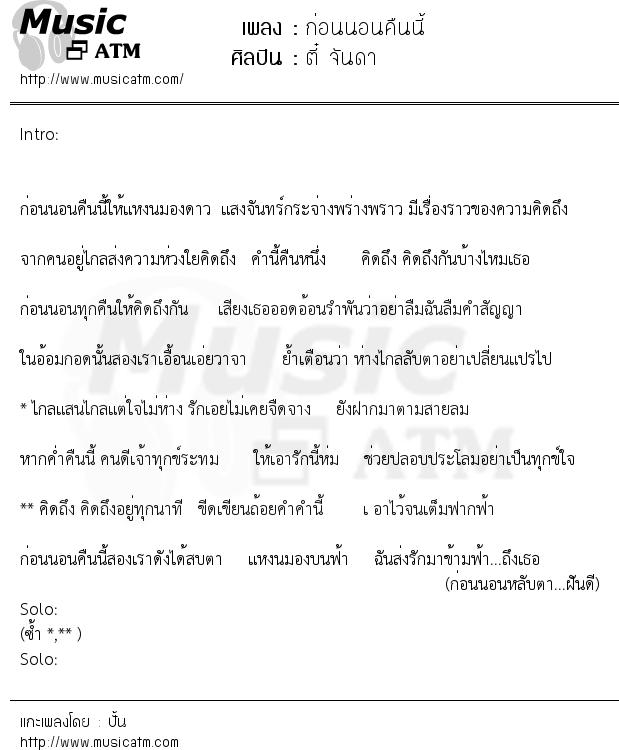 เนื้อเพลง ก่อนนอนคืนนี้ - ตี๋ จันดา | เพลงไทย