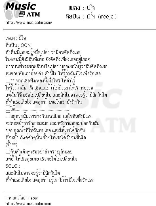 เนื้อเพลง มีใจ - มีใจ (meejai)   เพลงไทย