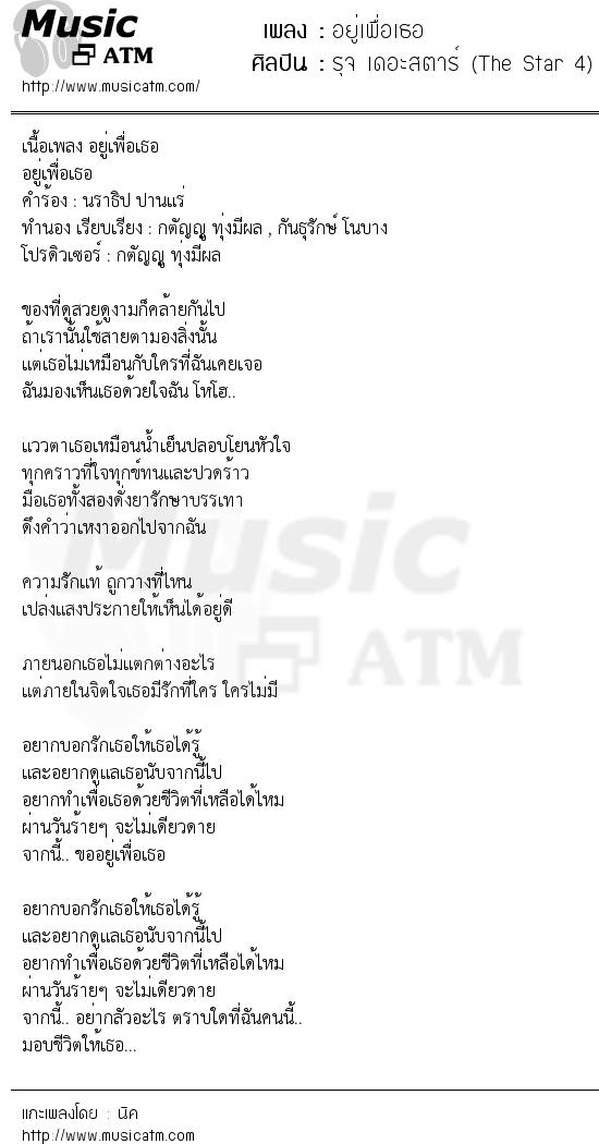 เนื้อเพลง อยู่เพื่อเธอ - รุจ เดอะสตาร์ (The Star 4)   เพลงไทย