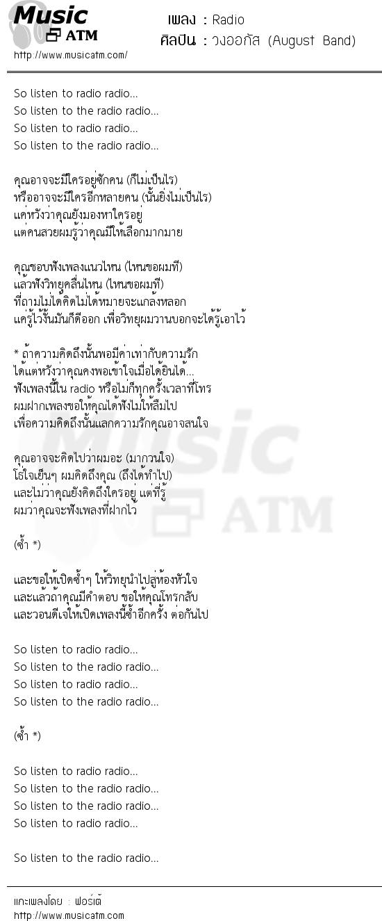 เนื้อเพลง Radio - วงออกัส (August Band) | เพลงไทย