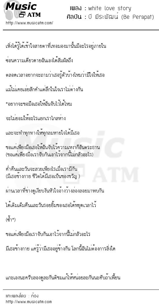 เนื้อเพลง white love story - บี พีระพัฒน์ (Be Perapat)   เพลงไทย