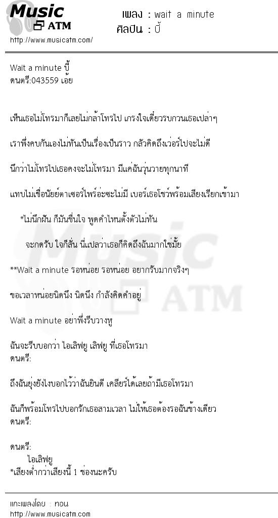 เนื้อเพลง wait a minute - บี้ | เพลงไทย