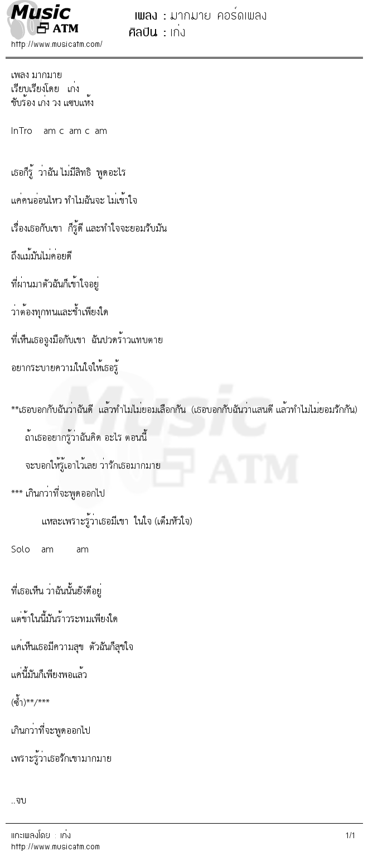 เนื้อเพลง มากมาย คอร์ดเพลง - เก่ง | เพลงไทย
