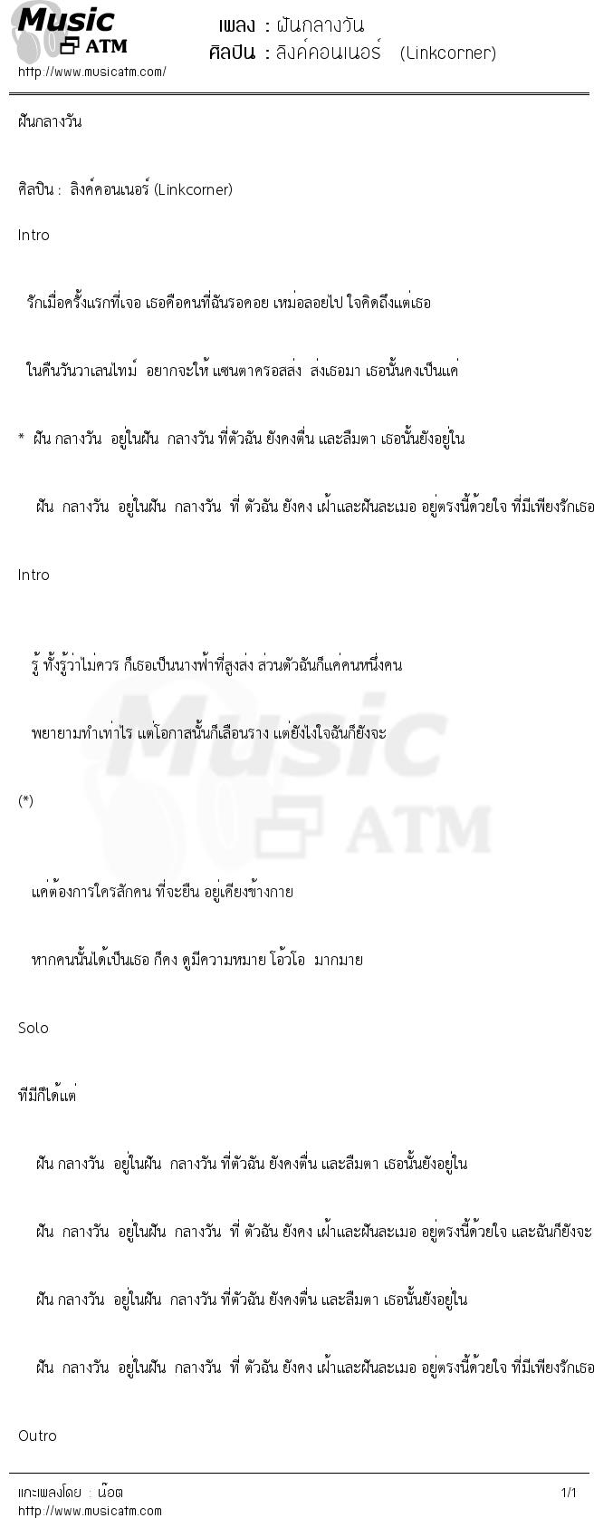 เนื้อเพลง ฝันกลางวัน - ลิงค์คอนเนอร์ (Linkcorner) | เพลงไทย