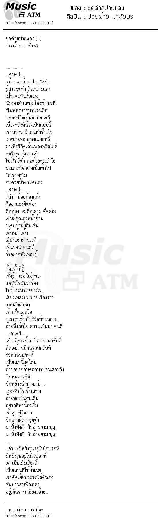 เนื้อเพลง ชุดดำสปายแดง - ปอยฝ้าย มาลัยพร | เพลงไทย