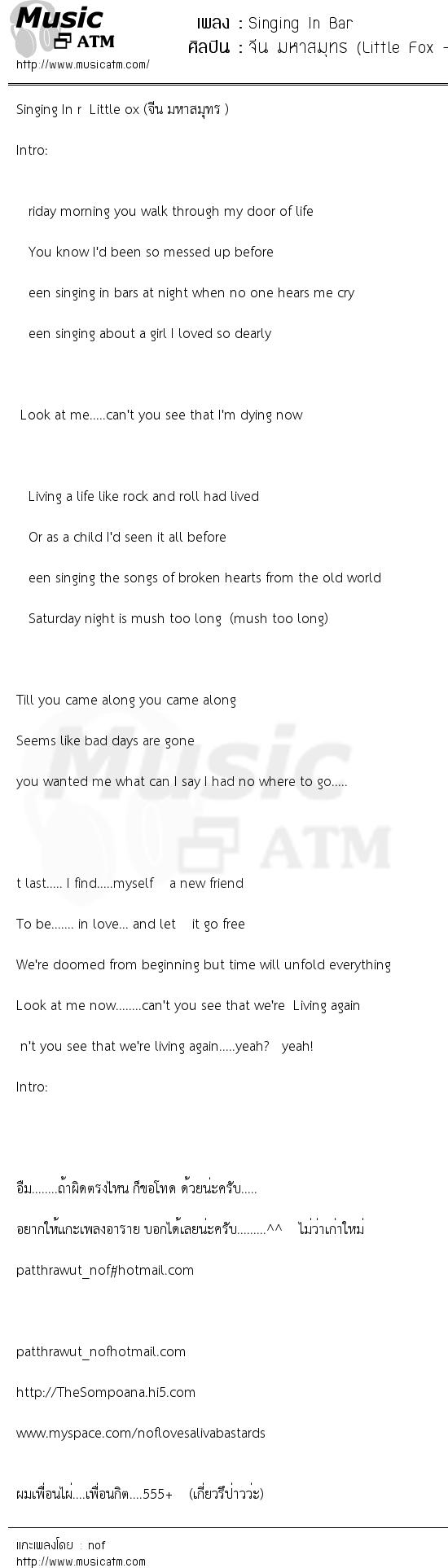 เนื้อเพลง Singing In Bar - จีน มหาสมุทร (Little Fox -- จีน Saliva Bastards) | เพลงไทย