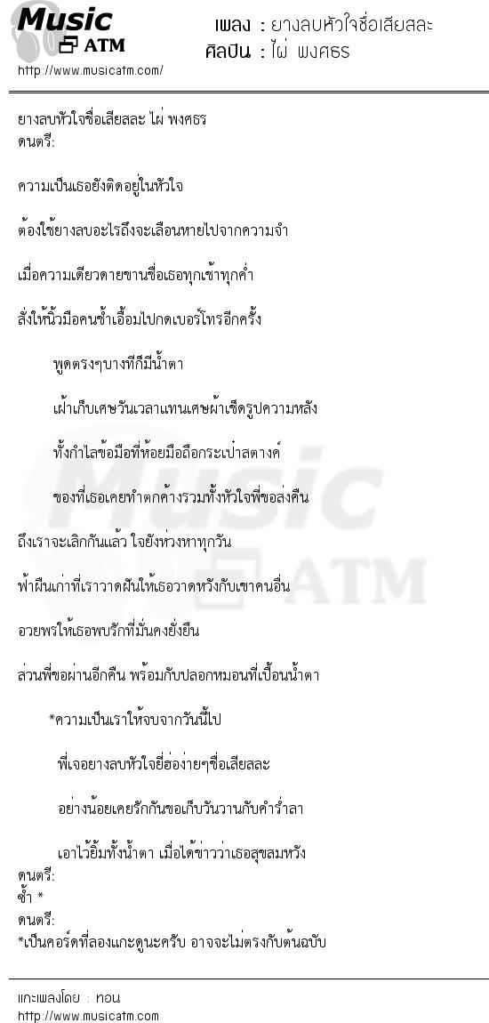 เนื้อเพลง ยางลบหัวใจชื่อเสียสละ - ไผ่ พงศธร | เพลงไทย