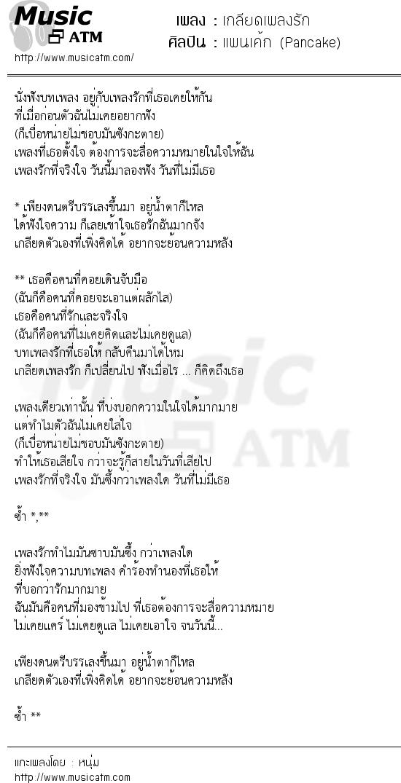 เนื้อเพลง เกลียดเพลงรัก - แพนเค้ก (Pancake) | เพลงไทย