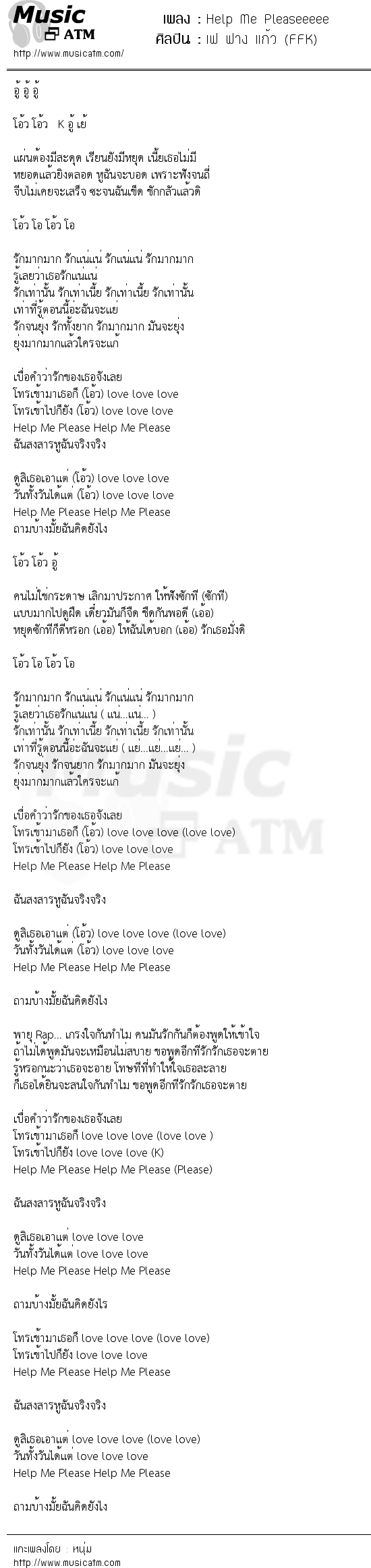 เนื้อเพลง Help Me Pleaseeeee - เฟ ฟาง แก้ว (FFK)   เพลงไทย