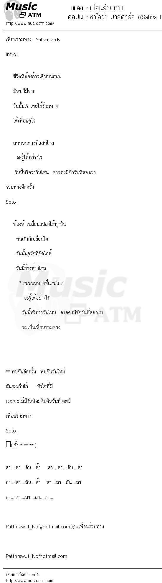 เนื้อเพลง เพื่อนร่วมทาง - ซาไลว่า บาสตาร์ด ((Saliva Bastards)) | เพลงไทย