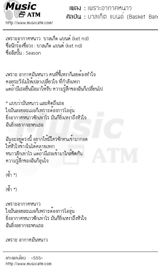 เนื้อเพลง เพราะอากาศหนาว - บาสเก็ต แบนด์ (Basket Band)   เพลงไทย