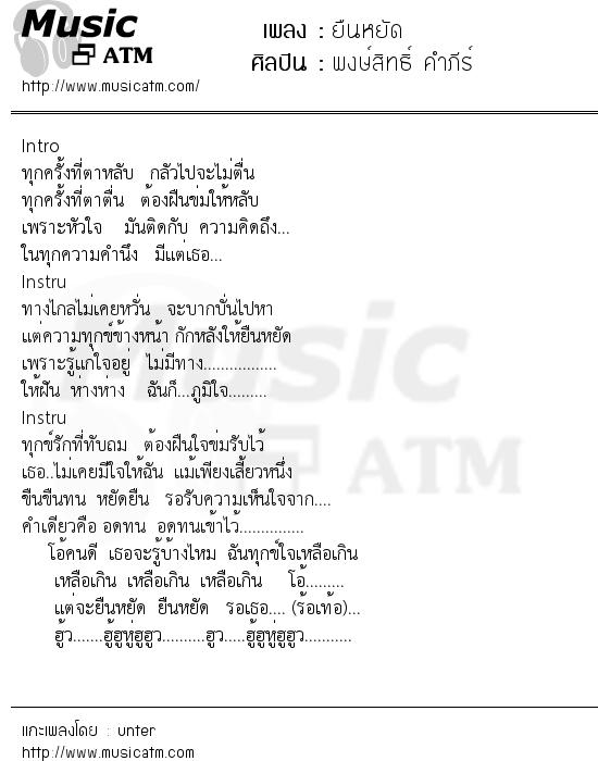 เนื้อเพลง ยืนหยัด - พงษ์สิทธิ์ คำภีร์ | เพลงไทย
