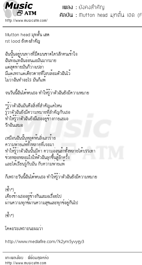 เนื้อเพลง ยังคงสำคัญ - Mutton head มุทตั้น เฮด (First Blood) | เพลงไทย