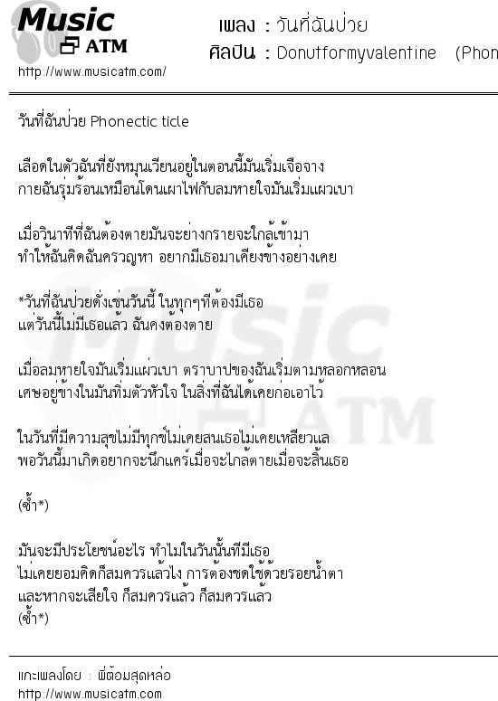 เนื้อเพลง วันที่ฉันป่วย - Donutformyvalentine (Phonectic Cuticle) | เพลงไทย
