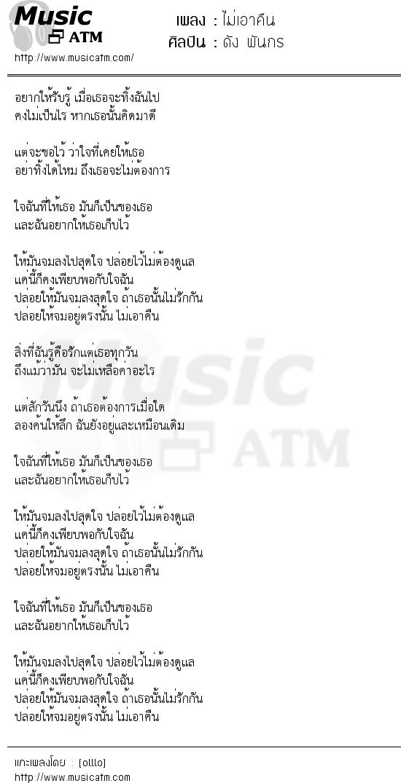 เนื้อเพลง ไม่เอาคืน - ดัง พันกร | เพลงไทย