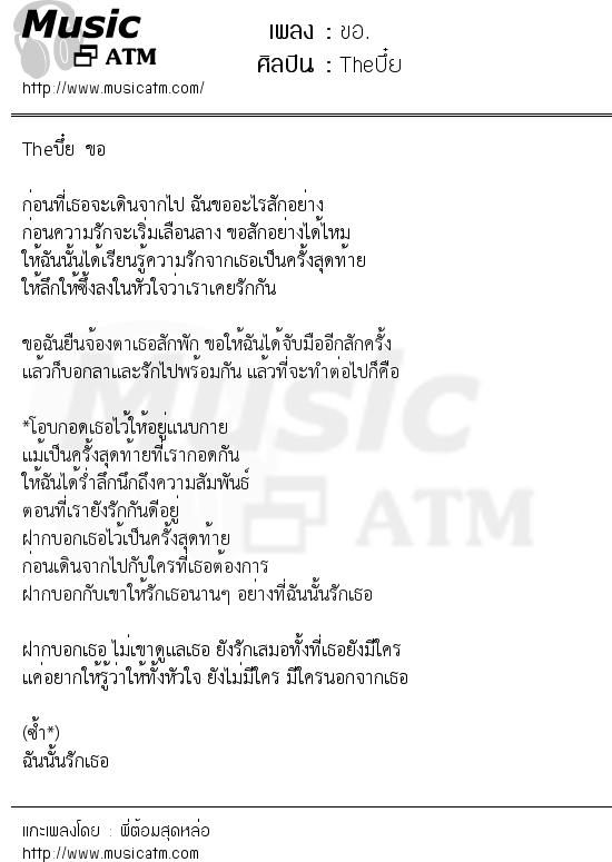 เนื้อเพลง ขอ. - Theบึ๋ย   Popasia.net   เพลงไทย