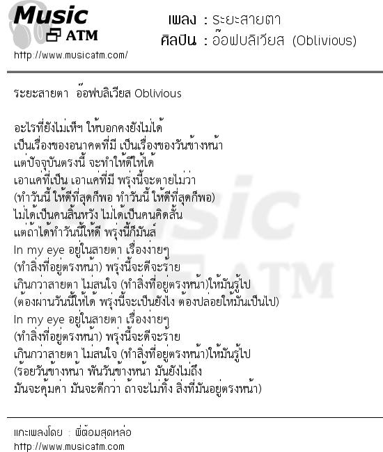 เนื้อเพลง ระยะสายตา - อ๊อฟบลิเวียส (Oblivious) | เพลงไทย