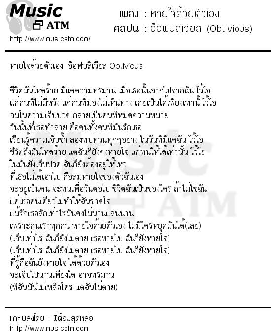 เนื้อเพลง หายใจด้วยตัวเอง - อ็อฟบลิเวียส (Oblivious) | เพลงไทย
