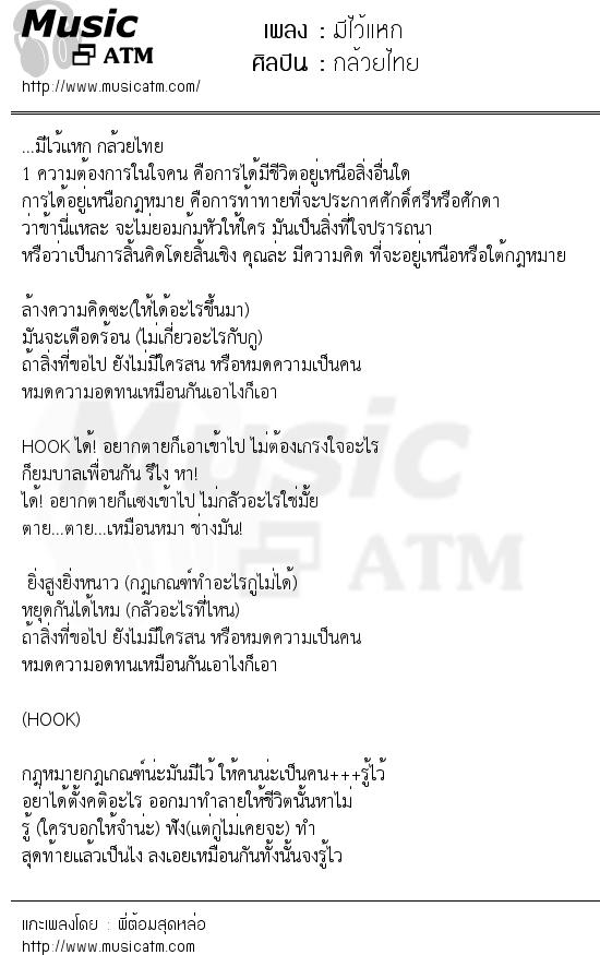 เนื้อเพลง มีไว้แหก - กล้วยไทย | Popasia.net | เพลงไทย