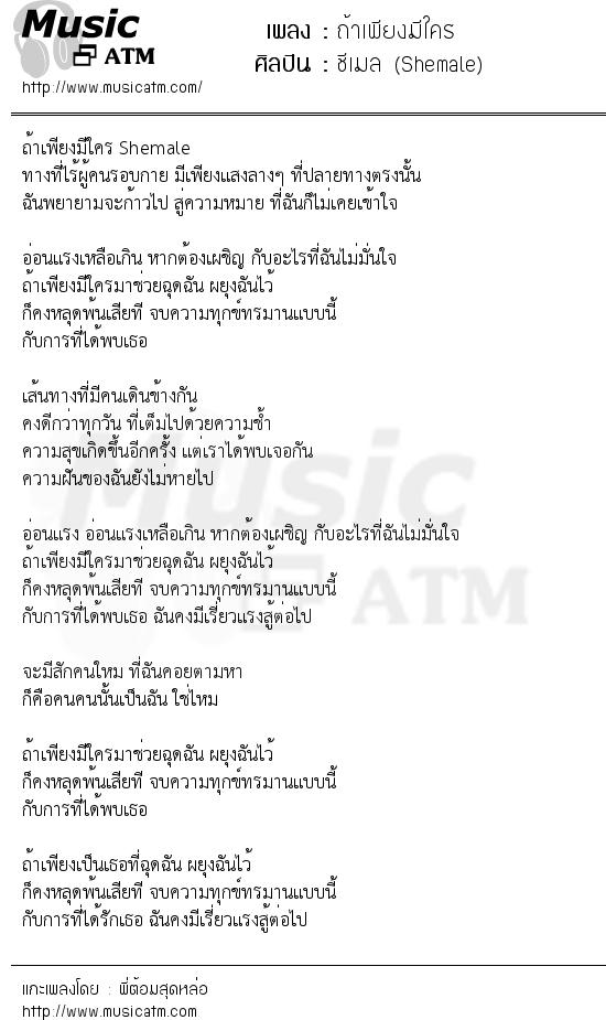 เนื้อเพลง ถ้าเพียงมีใคร - ชีเมล (Shemale)   เพลงไทย