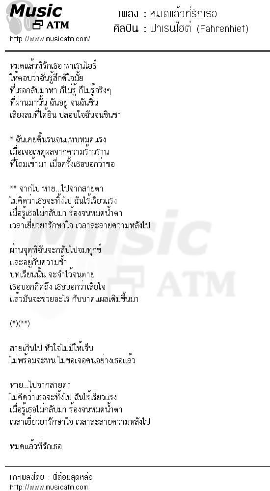 เนื้อเพลง หมดแล้วที่รักเธอ - ฟาเรนไฮต์ (Fahrenhiet)   เพลงไทย